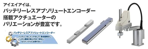 ロボシリンダRCP6を組み合わせた直交ロボット(IKシリーズ)が登場!!