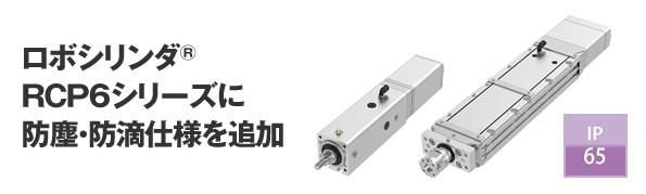ロボシリンダR RCP6シリーズに防塵・防滴仕様を追加
